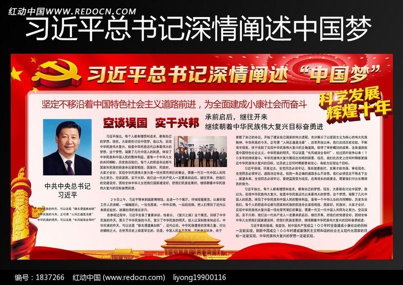 """中国梦""""宣传栏"""