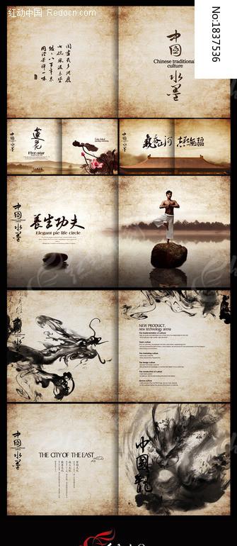 中国古典养生文化画册设计图片