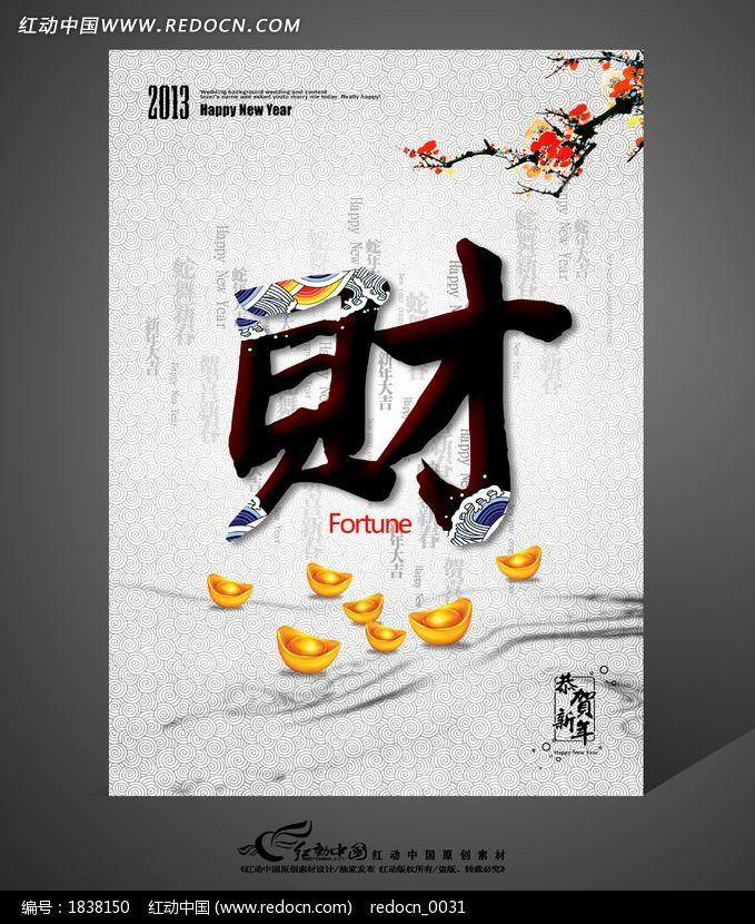 中国风海报设计说明展示图片