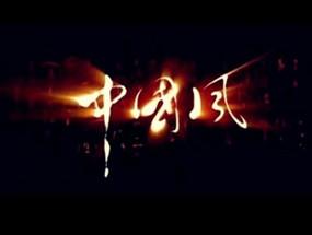 中国风文字效果视频背景素材