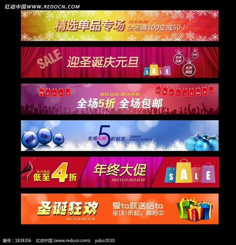 元旦圣诞节淘宝店招广告设计psd图片