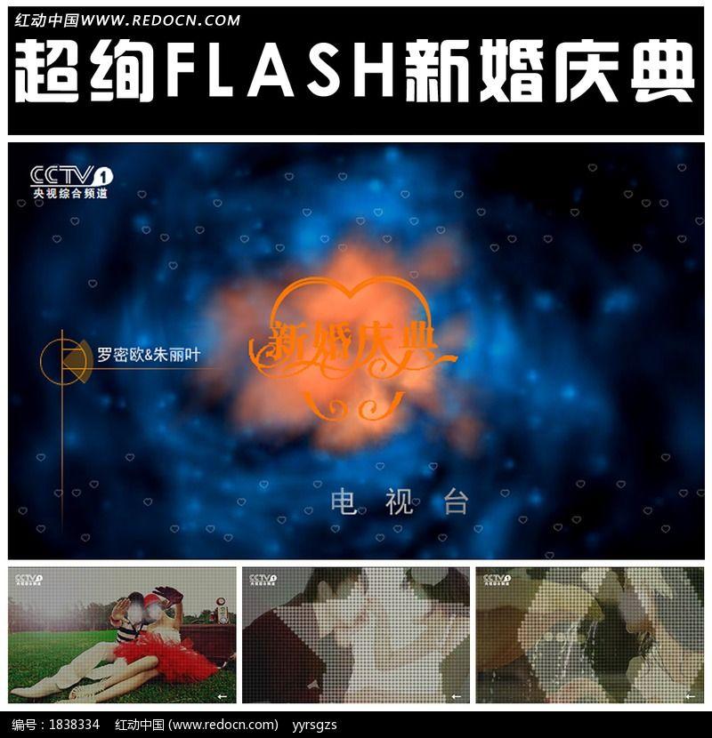 绚丽新婚庆典FLASH源文件下载图片