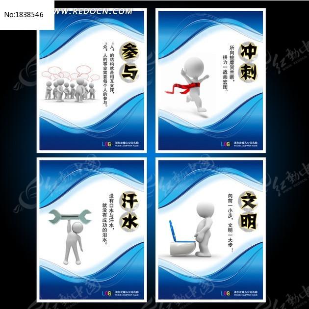 念 名言警句 励志标语 工厂口号 看板 蓝色 走廊文化 文化墙 管理 激励