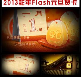 2013蛇年元旦flash祝福贺卡(新年flash)
