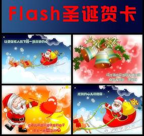 flash圣诞电子贺卡源文件下载
