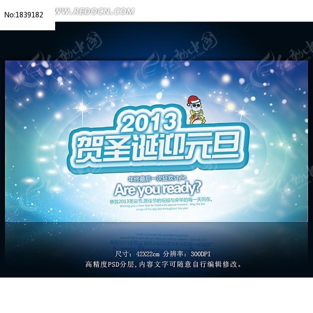 2013贺圣诞迎元旦促销活动背景