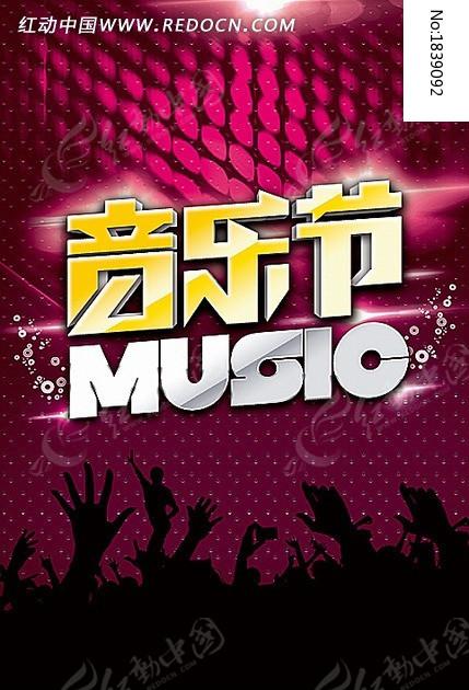 音乐节海报设计图片