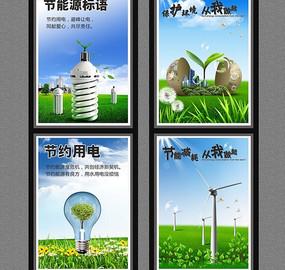 世界地球日宣传展板海报设计