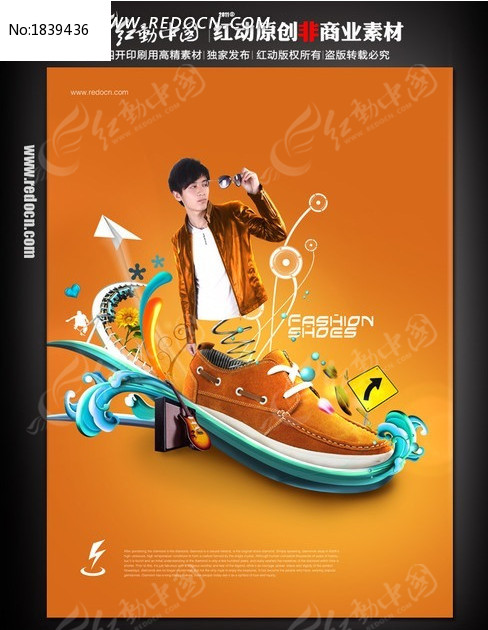 休闲皮鞋海报设计图片