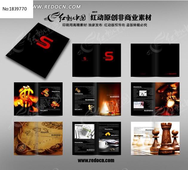 金融宣传册设计_画册设计/书籍/菜谱图片素材图片