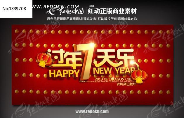 2005年五一七天乐_过年七天乐活动背景设计_红动网