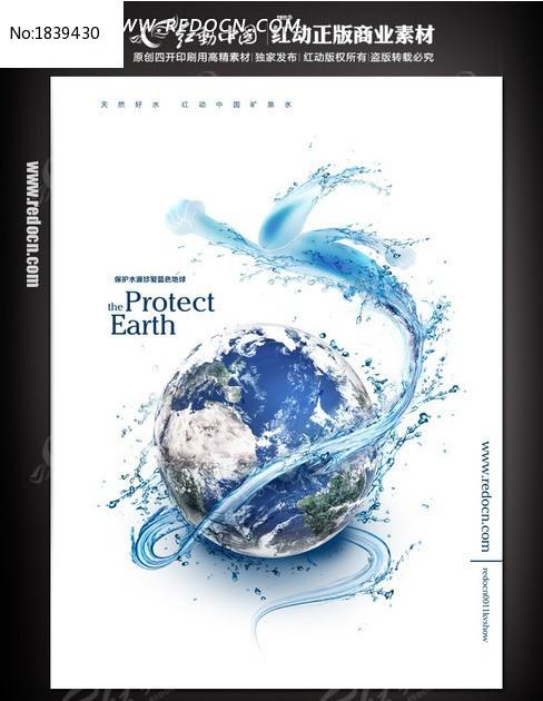 保护地球水资源公益宣传海报图片图片
