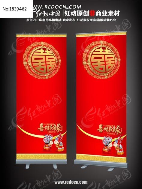 中式婚礼x展架设计图片