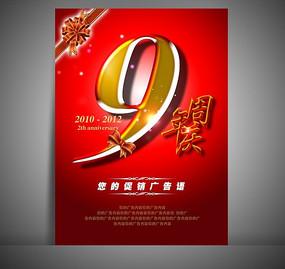 9周年店庆海报设计
