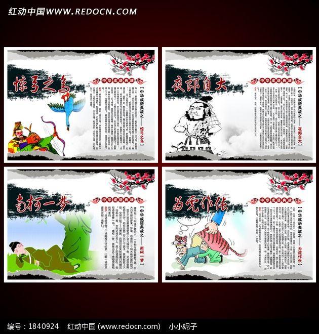 为虎作伥 中华成语故事 典故 励志模板 展板 挂画 设计 模板 校园文化