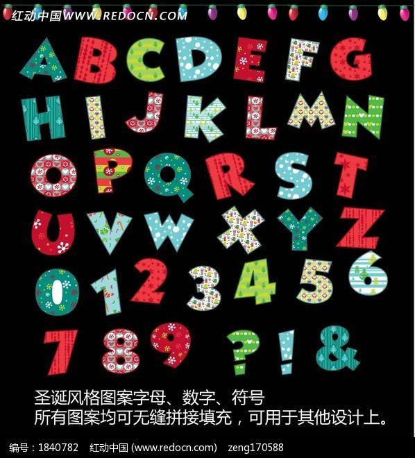 26个英文圣诞字矢量图图片
