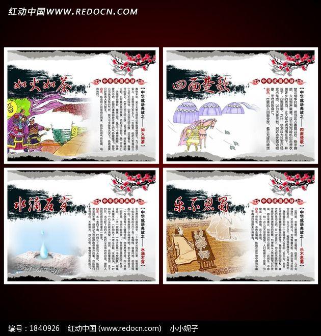 乐不思蜀 中华成语故事 典故 励志模板 展板 挂画 设计 模板 校园文化