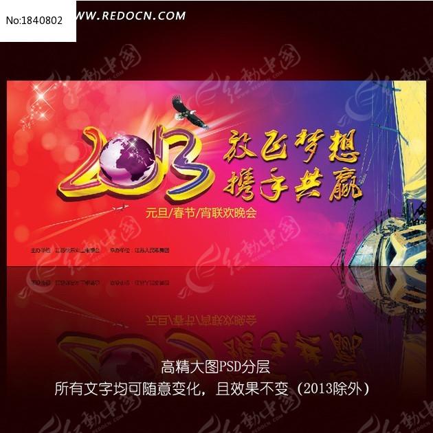 标签:2013立体字 艺术字 蛇年 晚会舞台背景图 春节晚会背景 迎新年