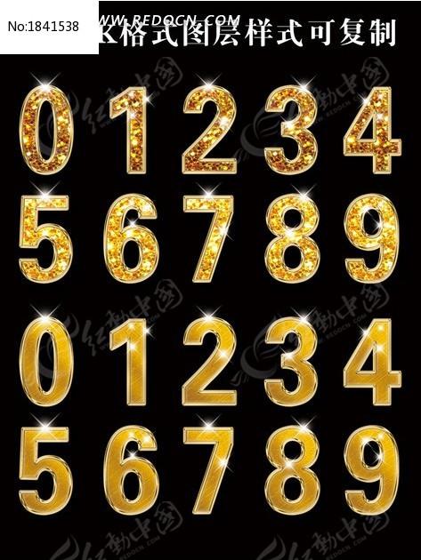 0 9金质感数字ps字体设计素材下载 编号1841538 红动网