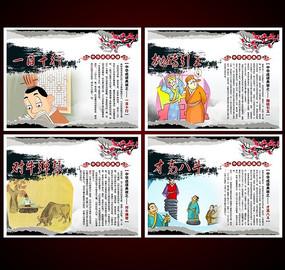 中国风古代成语故事励志宣传挂图