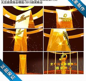 2013春节颁奖晚会视频素材