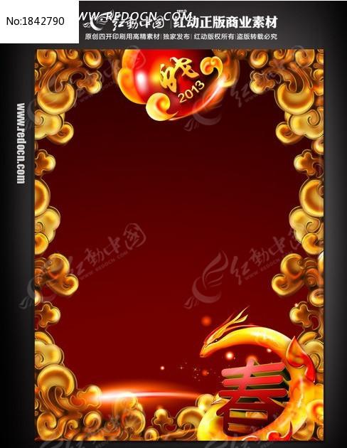 展板背景图 喜庆 蛇图案 蛇年 春节 迎新年 迎新春 庆祝 祝福 2013年