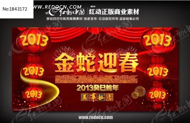 2013年蛇年迎新晚会舞台背景设计