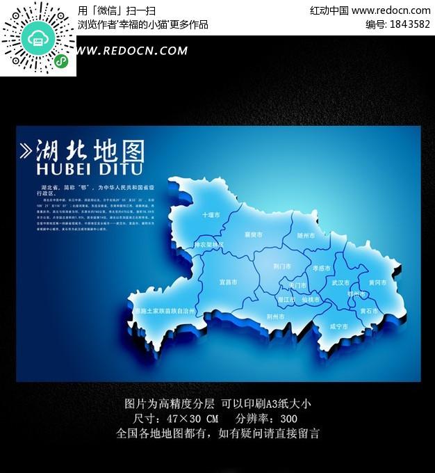湖北地图素材_海报设计/宣传单/广告牌图片素材