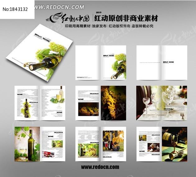 """酒画册; 03 搜索""""葡萄酒产品宣传册""""主题帖; 搜索""""葡萄园""""相关图片图片"""