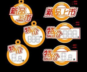 产品价格标签设计 CDR