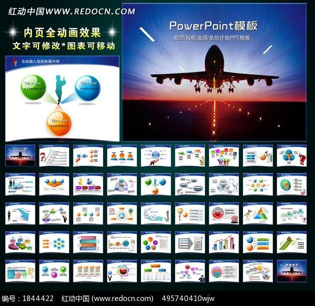 飞机航空公司民航局企业文化ppt素材下载