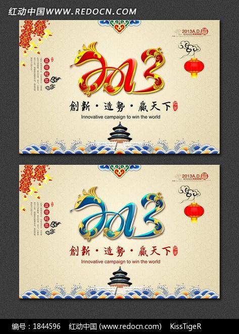 蛇年贺新春中国风展板设计