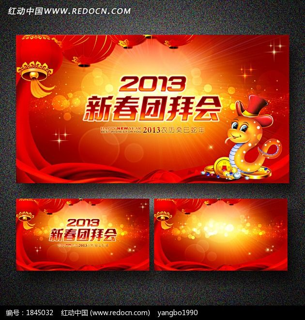 2013年蛇年晚会背景图设计图片
