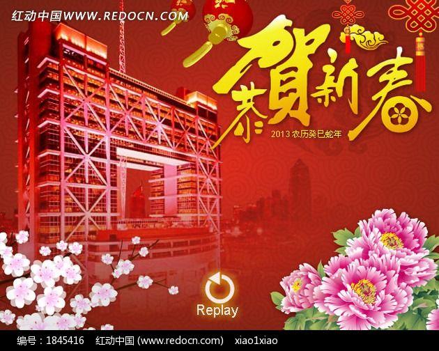 烟花 彩带 新年flash 喜庆电子贺卡 模板下载 图片下载 新年 新春 新年