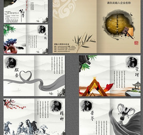 中国风古典水墨企业画册版式设计