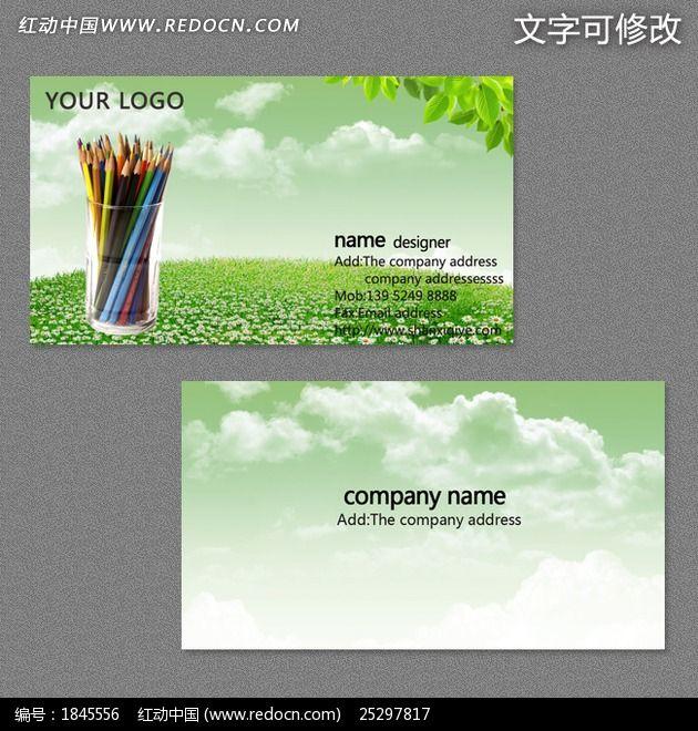 学校教育环保绿色行业名片图片