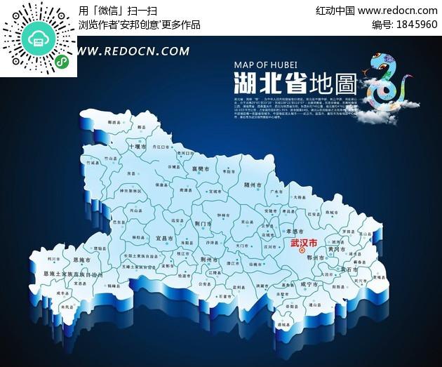 湖北省地图cdr立体效果图