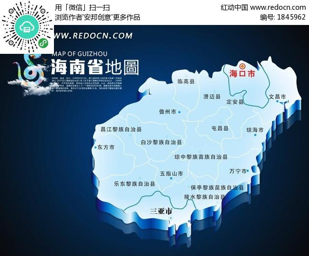 海南省地图矢量效果图