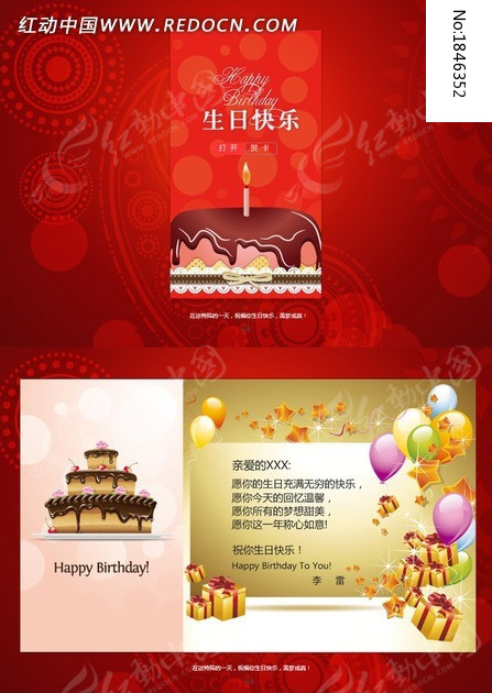 3d创意生日祝福贺卡图片