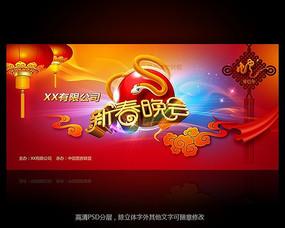 2013蛇年新春晚会背景图片