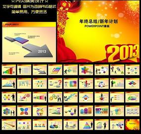 2013年蛇年新年喜庆PPT设计