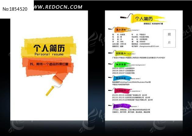 个性时尚多彩简历封面设计psd_海报设计/宣传单/广告牌图片素材; 原创图片