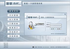 一卡通安防系统UI界面 PSD