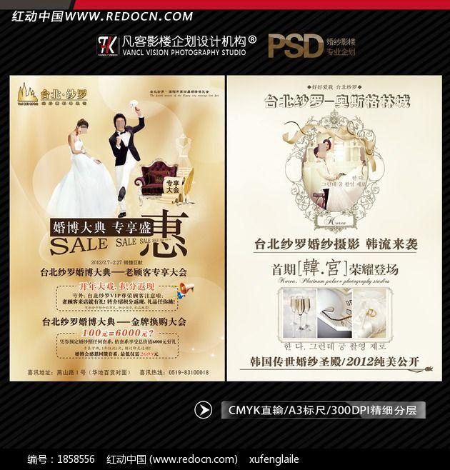 婚纱影楼 婚纱摄影 婚博会 促销活动 宣传单 DM dm 单页 彩页 广告设