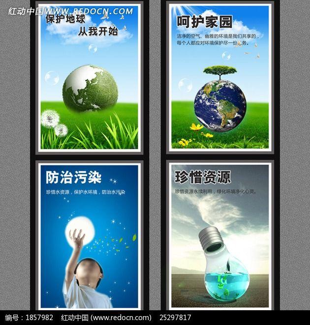 环保节能公益海报设计