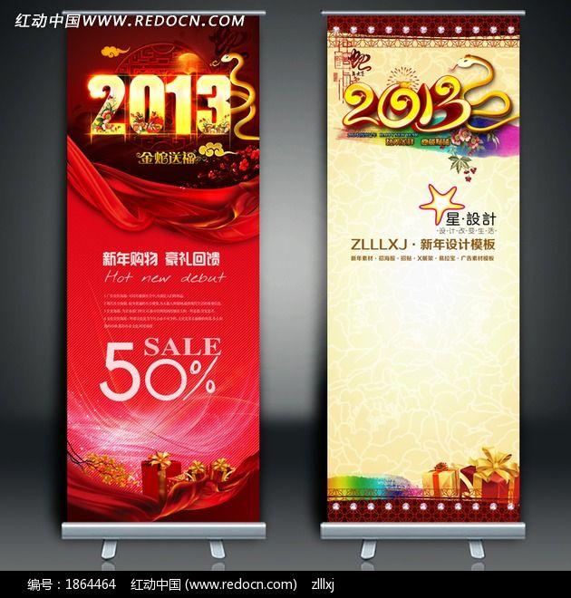 2013年蛇年x展架促销图片设计模板下载(编号:1864464)