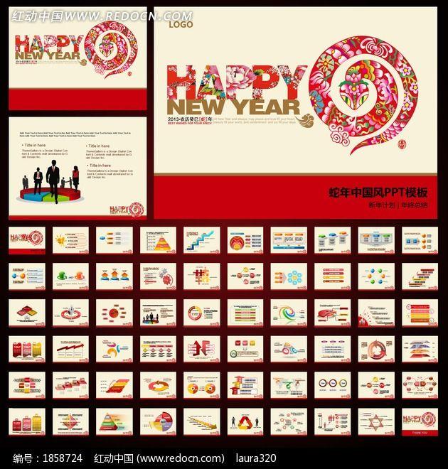 2013年中国传统民俗ppt设计