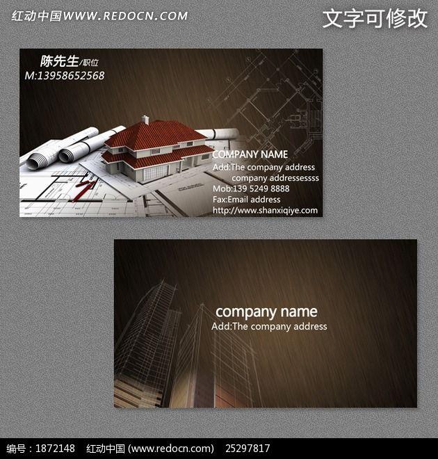 别墅装修名片设计_名片设计/二维码名片图片素材