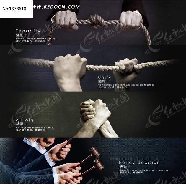 企业团队文化banner广告设计