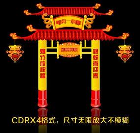 2013蛇年年装饰拱门设计cdr